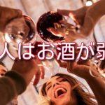 日本人はお酒が弱い?