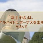 ~「富士そば」は、なぜアルバイトにボーナスを出すのかを読んで~