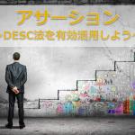 アサーション~DESC法を有効活用しよう~