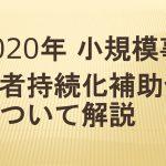 2020年小規模事業者持続化補助金について【全業種共通】