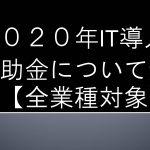 2020年IT導入補助金について解説【全業種対象】
