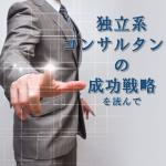 ~独立系コンサルタントの成功戦略~を読んで