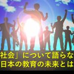 「社会」について語らない日本の教育の未来とは