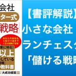 【書評】小さな会社ランチェスター式「儲ける戦略」