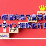 39都道府県で宣言解除。当社でも研修オンライン並行開始
