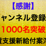【感謝】チャンネル登録者1000名突破&家賃支援新給付案浮上